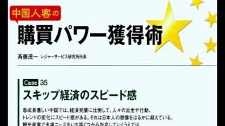 2011年10月3日号の週刊トラベルジャーナル 「中国人客の購買パワー獲得...