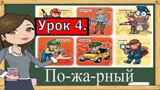 Учимся читать слова по слогам (учим Профессии).Тренажер по чтению для детей.Урок 4.(Обучение чтению)