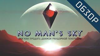 No Man's Sky - или как продать движок рандомной генерации (Обзор)(Видео-отзыв на столь ожидаемую многими игру про исследования космических пространств! Группа канала..., 2016-08-14T18:40:02.000Z)