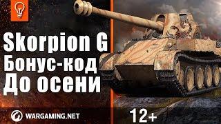 бонус код wot 2017   бонус коды для world of tanks   бонус код wot 2017   scorpion g  беслпатно 1