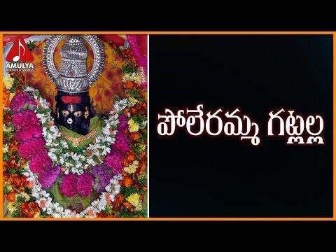 Ankallamma Poleramma Bhakti Geetalu | Poleramma Gatlalla Telugu Devotional Song