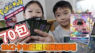 【MK TV】PTCG Online 70包SM2的卡包,究竟能夠開到「幾張」蝶蝶呢!!?這機率實在令人!!!!!! thumbnail