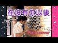 在沒有你以後 Without you(謝和弦 R-chord feat.張智成 Z-Chen)鋼琴版 piano cover by 艾格蒙