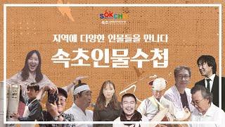 속초문화특화지역조성사업/ 속초인물수첩 홍보영상