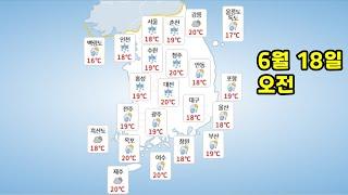 [날씨] 21년 6월 18일  금요일 날씨와 미세먼지 …