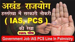 अखंड राजयोग {IAS, PCS} सरकारी नौकरी की रेखा ( government job {IAS PCS} ki Rekha)
