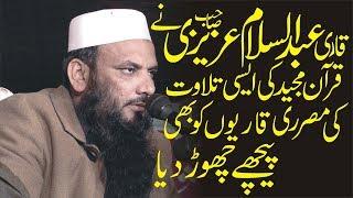 Best Tilawat e Quran  n The World Qari Abdul Salam Azizi 2020