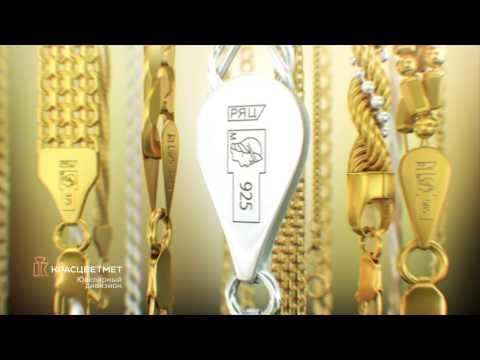 Красцветмет. Производство цепей и браслетов из сплавов золота, платины, палладия и серебра