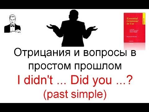 Время Past Simple. Отрицания и вопросы в простом прошлом времени.