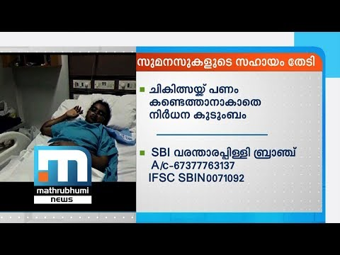 A Little Help From You Would Give A New Life To Siji| Mathrubhumi News