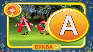 Мультипедия. Русский алфавит (трейлер)