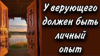 Не будь неверующим, но верующим..Протоиерей  Андрей Ткачёв.