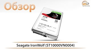 Обзор HDD Seagate IronWolf (ST10000VN0004) объемом 10 ТБ для сетевых хранилищ
