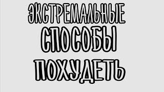 Экстремальные Cпособы Похудеть (Максим ободряет) Yumax TV