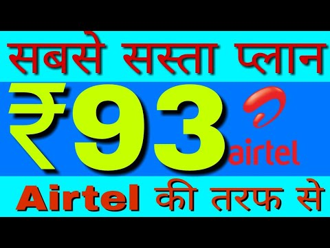 Airtel's cheapest plane Rs.93 unlimited calling and data