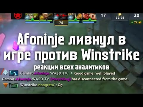 Afoninje ливнул в игре против Winstrike | История о том, как подрались Pikachu и Iceberg | 0x27
