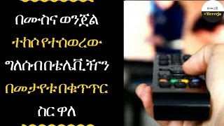 ETHIOPIA - The person suspected by corruption arrested after seen on TV