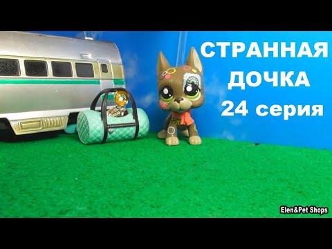 LPS: СТРАННАЯ ДОЧКА 24 серия