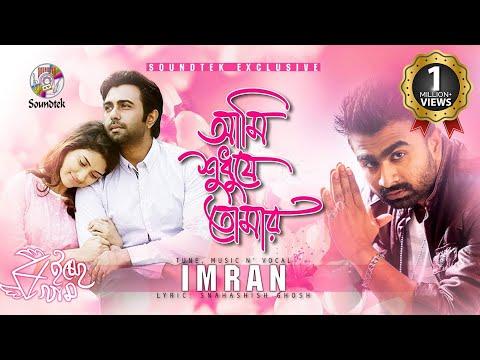 Ami Shudhu Je Tomar | Imran | Mehazabien | Apurba | Bangla New Song 2018 | Soundtek thumbnail