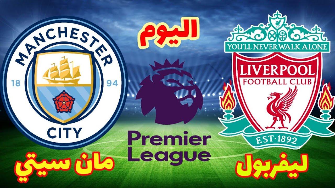 مباراة ليفربول ومانشستر سيتي اليوم الخميس في الدوري الإنجليزي