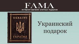 Эксклюзивная подарочная книга «Украина»(Эксклюзивная подарочная книга «Украина» https://fama.ua/catalog/products/all/3728 Фотоальбом
