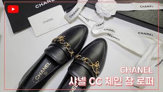 [CHANEL] 샤넬 …