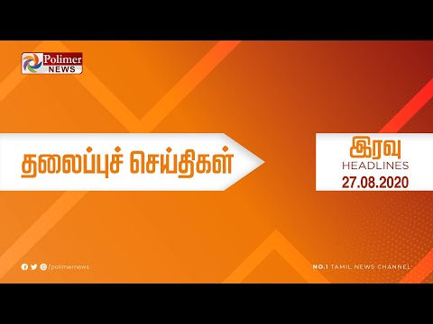 Today Headlines - 21 July 2020 காலை தலைப்புச் செய்திகள் | Morning Headlines | Lockdown Updates from YouTube · Duration:  3 minutes 57 seconds