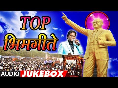 आंबेडकर जयंती - आनंद शिंदे || TOP BHIMGEETE - BEST AMBEDKAR SONGS BY ANANAD SHINDE