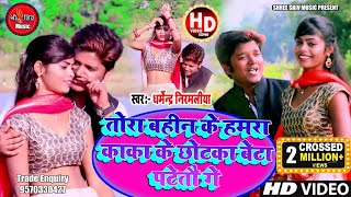 Dharmendra Nirmaliya Ka New Video- तोरा बहीन के हमरा काका के छोटका बेटा पटेतौ गे- Tora Bahin Ke
