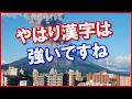 【日本好き 外国人】鹿児島で中国人の観光客に桜島への行き方を案内したら・・・。  【日本びいき ほっこりする話】