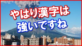 鹿児島で中国人の観光客に桜島への行き方を案内したら・・・。 ☆チャン...