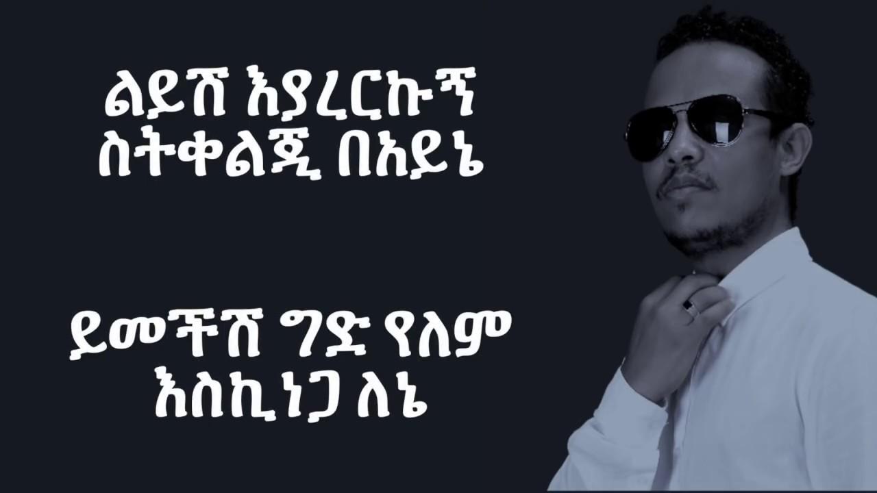 Ahmed Teshome - Meret Yale Sew መሬት ላለ ሰው (Amharic With Lyrics)