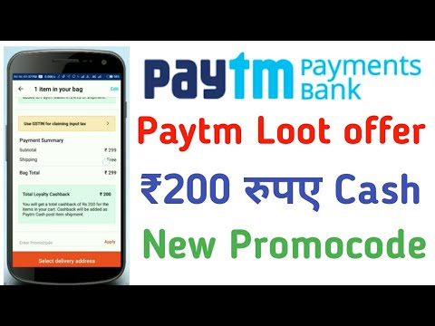 Paytm Loot offer ₹200 Cash | New Promocode Old and New user