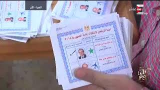 كل يوم - الرئيس عبد الفتاح السيسي يتصدر الاصوات في بعض اللجان