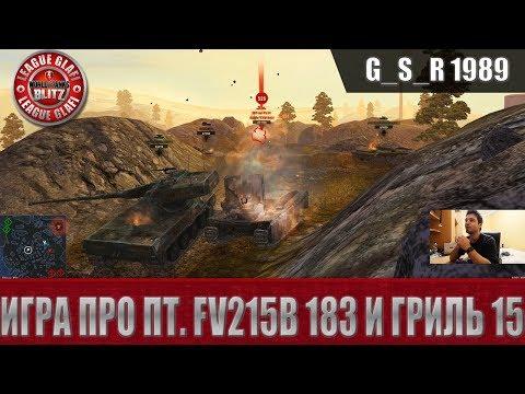 видео: wot blitz - Игра про Пт.fv215b 183 и Гриль 15 - world of tanks blitz (wotb)