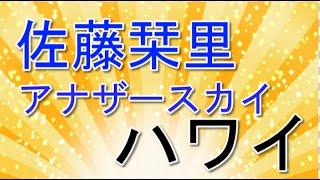 【アナザースカイ】いまや大人気タレントの佐藤栞里。モデルでもある佐...