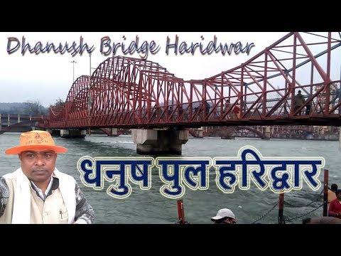 धनुष पुल हरिद्वार/Dhanush Bridge Haridwar New Video
