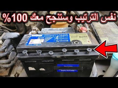 اصلاح البطارية الجافة للسيارة بطريقة مجربة وناجحة 100% بالدليل How to repair car dry battery