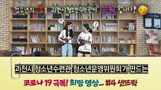 [코로나 극복_희망 영상] #4 샛뜨락(feat. 과천…