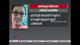 ജെസ്നയുടെ തിരോധാനം: ഹര്ജി ഇന്ന് ഹൈക്കോടതിയില് | Jesna Missing Case