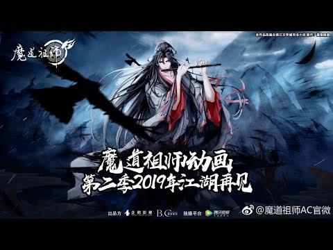 魔道祖师(Mo Dao Zu Shi)Grandmaster of Demonic Cultivation Season 2 Trailer 1 !