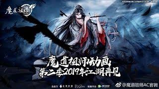 Watch Mo Dao Zu Shi 2 Anime Trailer/PV Online