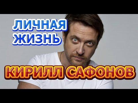 Кирилл Сафонов - биография, личная жизнь, жена, дети. Актер сериала Холодные берега