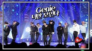 골든차일드 (Golden Child) - Genie (지니) + 너만 보인다 (I SEE U) 교차편집 (stage mix)