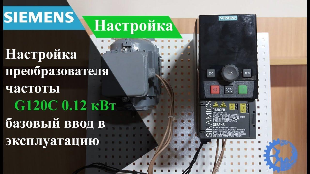 Настройка преобразователь частоты siemens g120c 0.12 кВт, базовый ввод в эксплуатацию