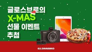 소중한 글로스브로 고객님들을 위한 X-MAS 선물 이벤트 🧡 추첨 영상!
