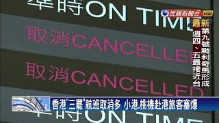 香港「三罷」航班取消多 小港、桃機赴港旅客塞爆-民視新聞