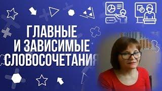 Словосочетания главные и зависимые слова  |  Русский язык просто о сложном