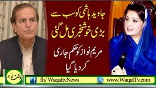 Javed Hashmi Return In PMLN On Mariyum Nawaz Call