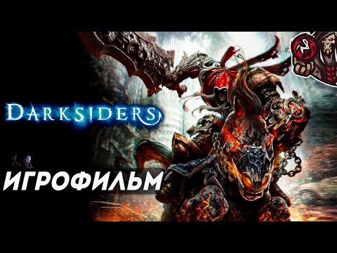Darksiders: Wrath of